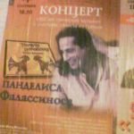 the poster in Odessa